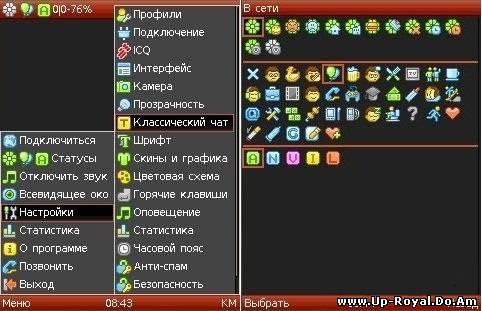 Icq Для Мобильного Телефона